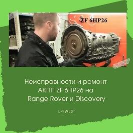 Сколько литров масла нужно заливать в АКПП Рендж Ровер Спорт