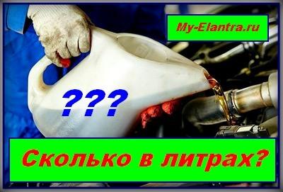 Сколько масла в МКПП (коробке передач) Хендай Элантра
