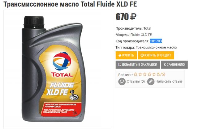 Сколько литров масла нужно заливать в АКПП Ситроен С3