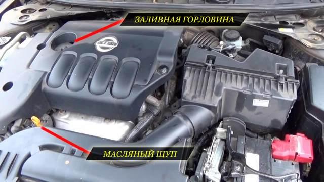 Сколько масла в двигателе Ниссан Теана
