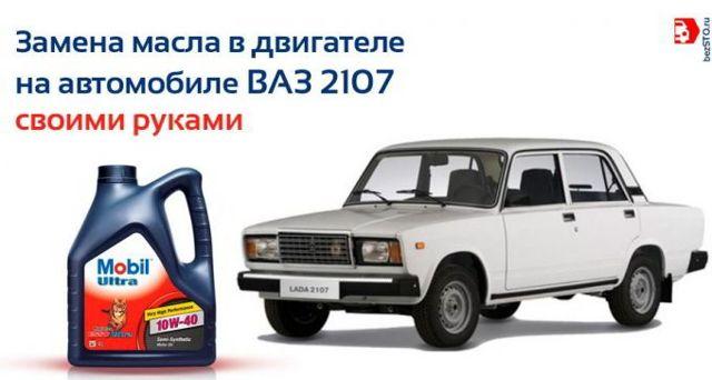 Замена масла в двигателе ВАЗ-2107 своими руками - видео руководство