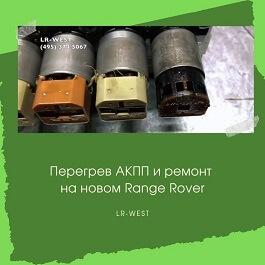 Сколько масла в АКПП (коробка автомат) Рендж Ровер Спорт