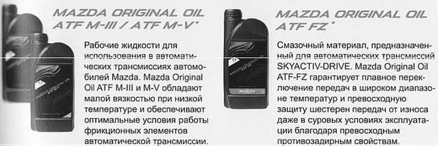 Сколько масла в АКПП (коробка автомат) Мазда 3