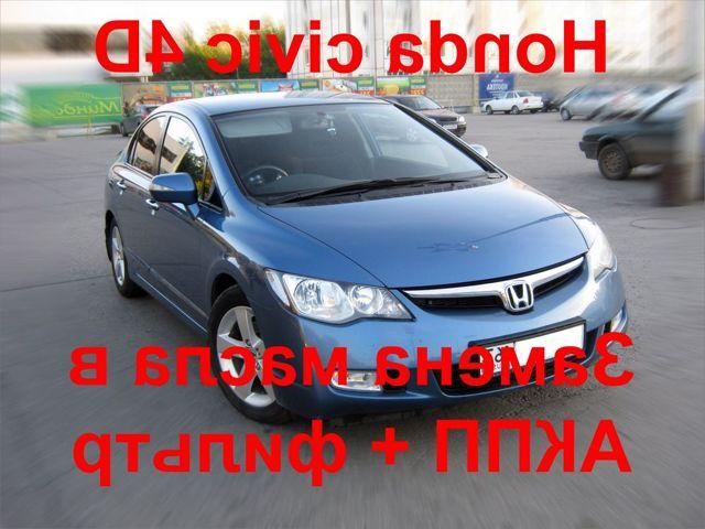 Сколько масла в АКПП (коробка автомат) Хонда Цивик 4d