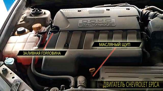 Сколько масла в двигателе Шевроле Эпика