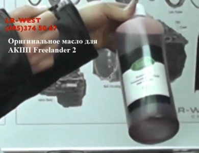 Сколько масла в АКПП (коробка автомат) Ленд Ровер Фрилендер
