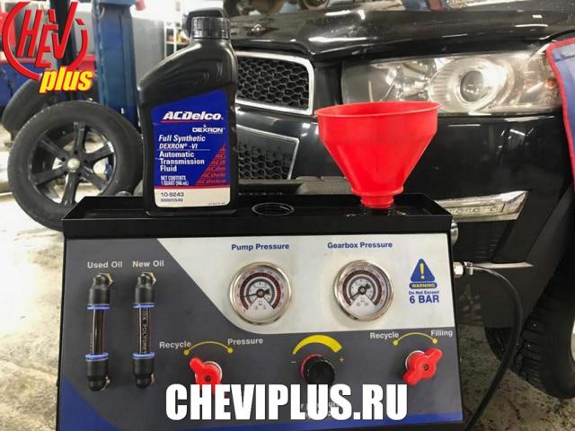 Сколько литров масла нужно заливать в АКПП Шевроле Каптива
