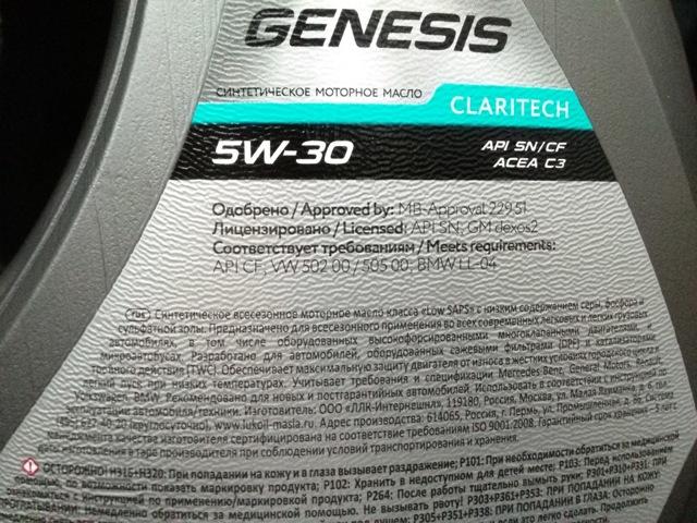Честный обзор на моторное масло lukoil genesis claritech 5w-30: характеристики, отзывы