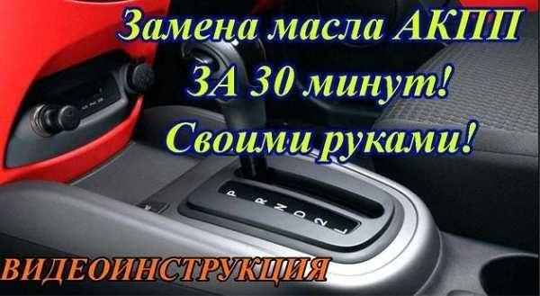 Какое масло заливать в АКПП (коробка автомат) Тойота Королла 120