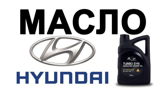 Какое масло лучше заливать в двигатель Хендай Соната 2.0, 2.4, 2.5, 2.7, 3.0, 3.3
