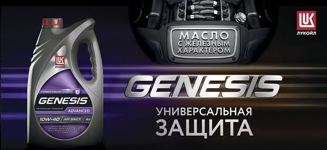 Обзор на моторное масло lukoil genesis 10w40: характеристики, отзывы автовладельцев