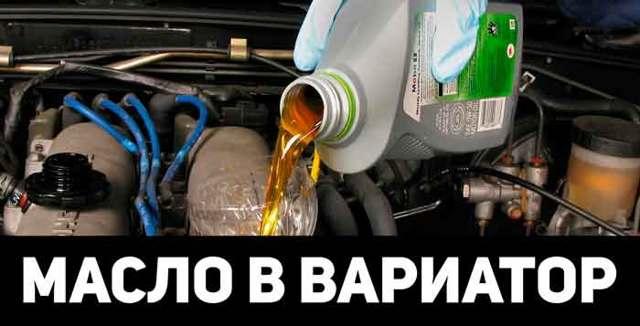Какое масло нужно заливать в вариатор Субару Аутбек
