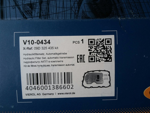 Сколько масла в АКПП (коробка автомат) Фольксваген Туарег
