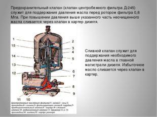 Какое масло лучше заливать в двигатель Д 245