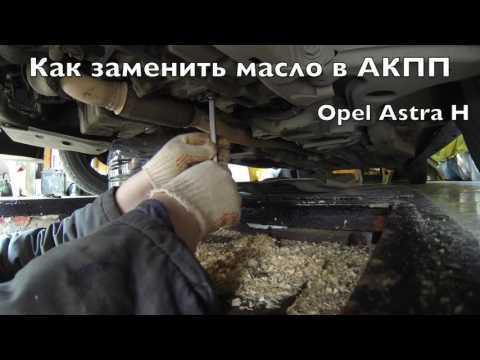 Замена масла в АКПП Опель Астра j своими руками + видео