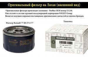 Сколько литров масла нужно для двигателя 1.4 Рено Логан