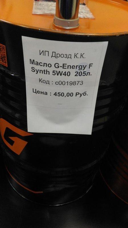 Обзор на моторное масло g-energy f synth 5w40 синтетика : характеристики, отзывы автолюбителей